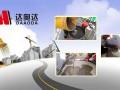 达奥达最新灌浆技术现场演示 (1245播放)