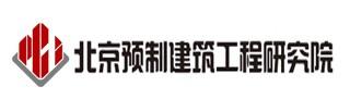 北京预制建筑工程研究院